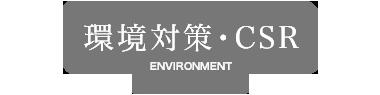 環境対策・CSR